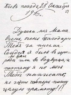 Letter from Tsarevich Alexei to his mother. | Tsar Nicholas II