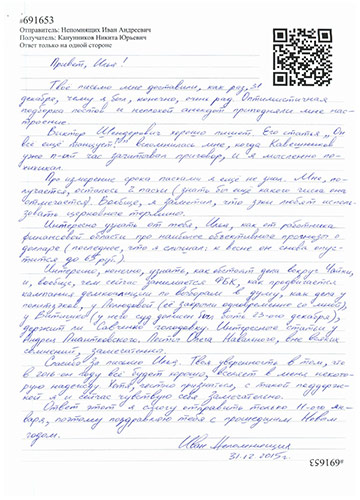 Letters From a Russian Political Prisoner
